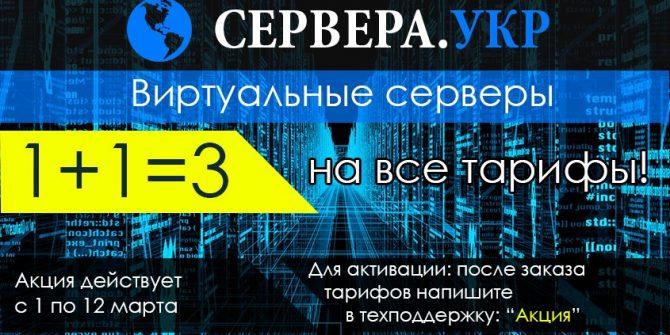 Акция на виртуальные сервера 1+1=3 на все тарифы