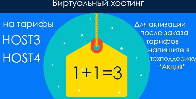 Акция на виртуальный хостинг 1+1=3 на тарифы HOST3 и HOST4