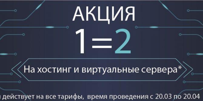 Акция 1=2 на виртуальные сервера и хостинг