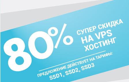 Акция! 80% СКИДКА
