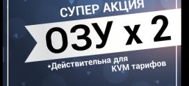Акция на КVM тарифы!