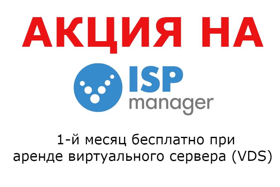 Акция на ISP Manager