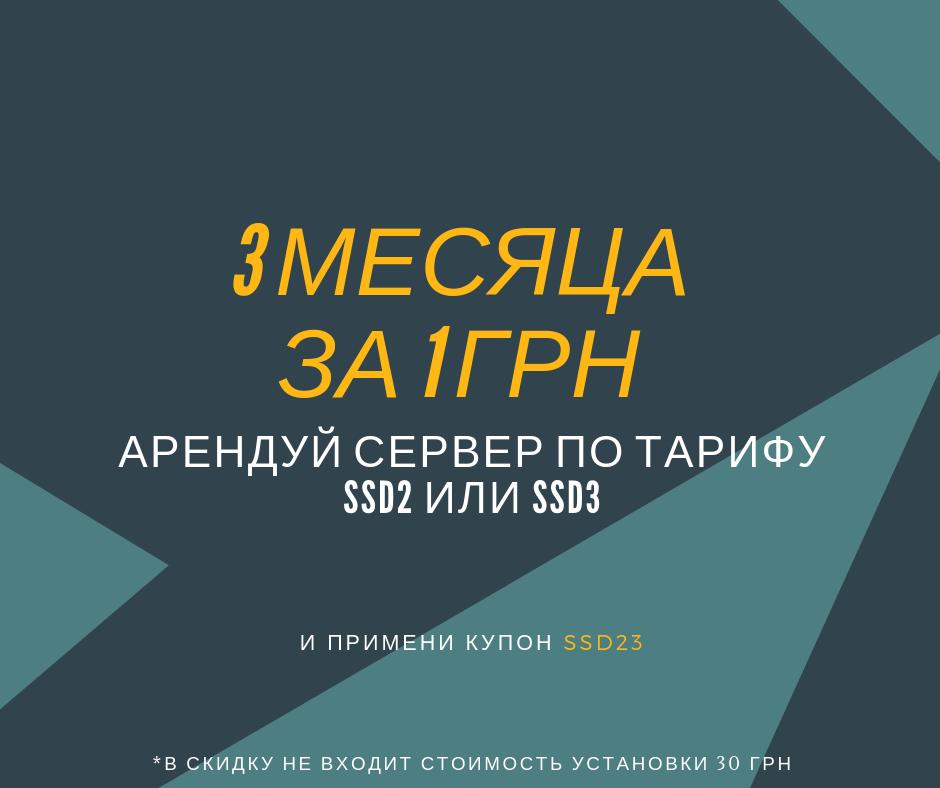 АКЦИЯ 3 месяца за 1 грн