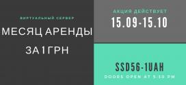 АКЦИЯ Месяц аренды за 1 грн