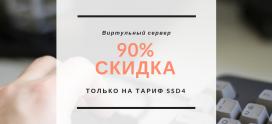 Акция на тариф SSD4