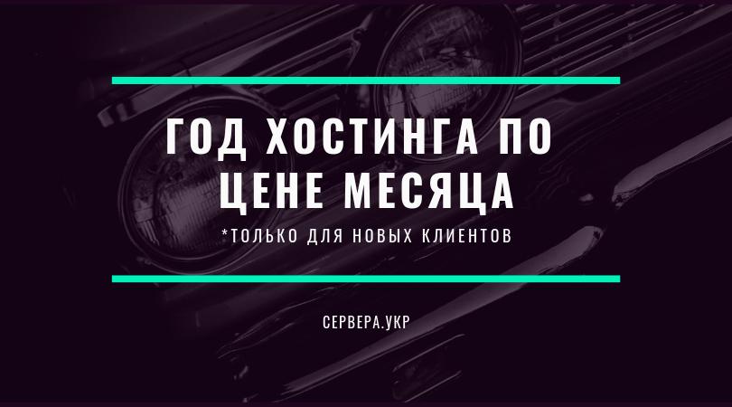АКЦИЯ Год Хостинга по цене месяца