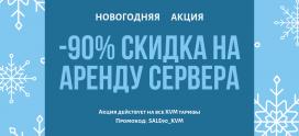 -90% на Аренду сервера