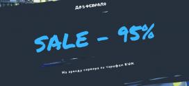 -95% на Аренду сервера
