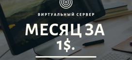 АКЦИЯ! Месяц за 1 доллар