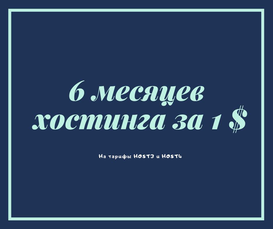 АКЦИЯ 6 месяцев Хостинга за доллар