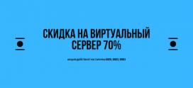 Виртуальный сервер со скидкой 70%
