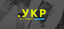 Домен УКР за 1 грн