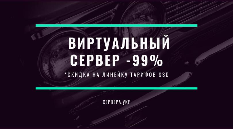 Скидка 99% на виртуальный сервер