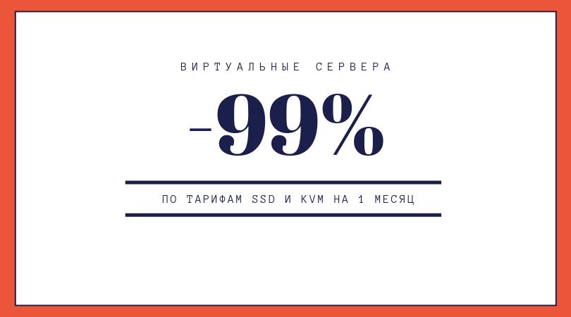– 99% На виртуальный сервер по тарифам SSD!