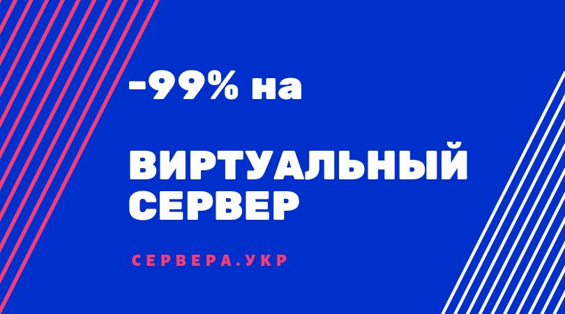 – 99% На виртуальные сервера