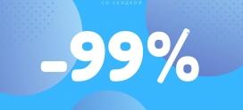 -99% НА ХОСТИНГ