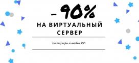 -90% НА ВИРУАЛЬНЫЙ СЕРВЕР